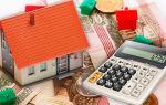 Налоговый вычет при покупке дома — возврат налога