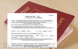 Закон о временной регистрации по месту пребывания граждан