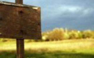 Правила землепользования и застройки — что это