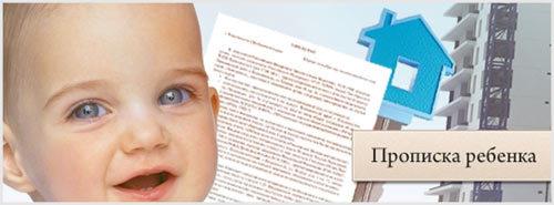 Можно ли прописать ребенка без согласия отца