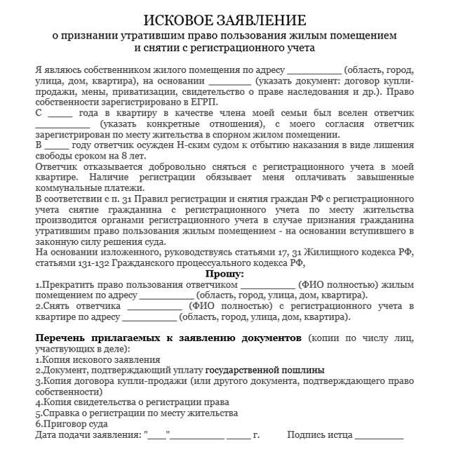 Исковое заявление о выселении и снятии с регистрационного учета