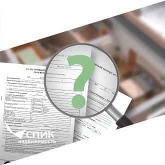Чем отличается кадастровый паспорт от технического паспорта