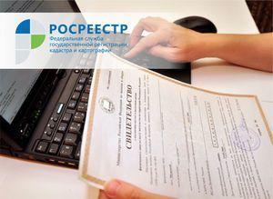Постановка дома на кадастровый учёт: какие документы нужны