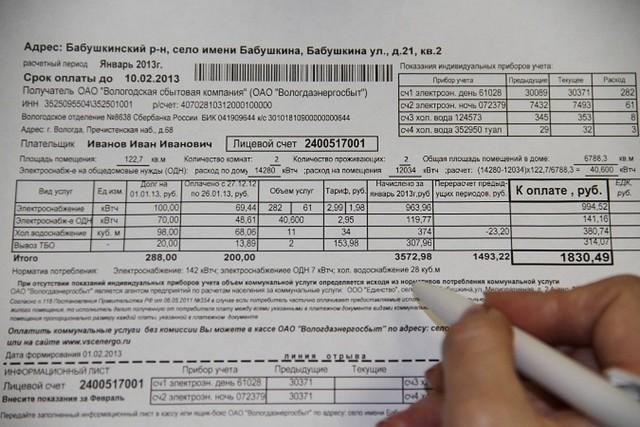 Калькулятор жилищно-коммунальных услуг: расчет квартплаты