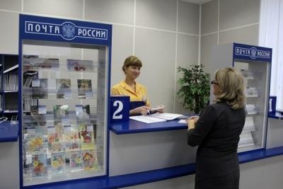 Временная регистрация на почте | Порядок регистрации