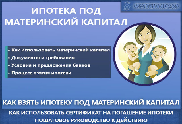 Использование материнского капитала на покупку жилья | Пошаговая инструкция