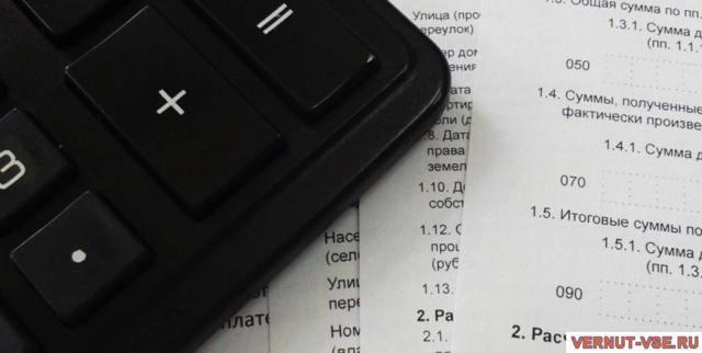 Земельный налог для юридических лиц — порядок и сроки уплаты