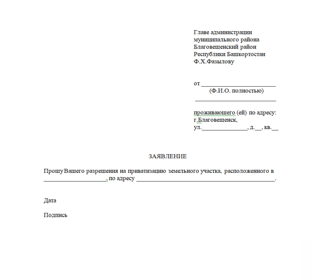 Федеральный Закон «О приватизации земельных участков»