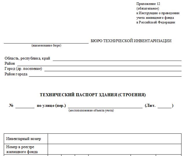 Технический паспорт на здание: что такое, где получить, срок действия