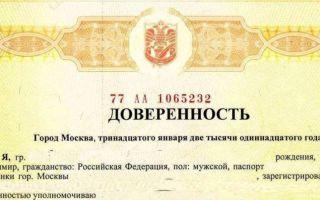 Доверенность на регистрацию ДДУ: подводные камни