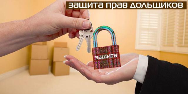 Защита прав дольщиков по договору долевого строительства