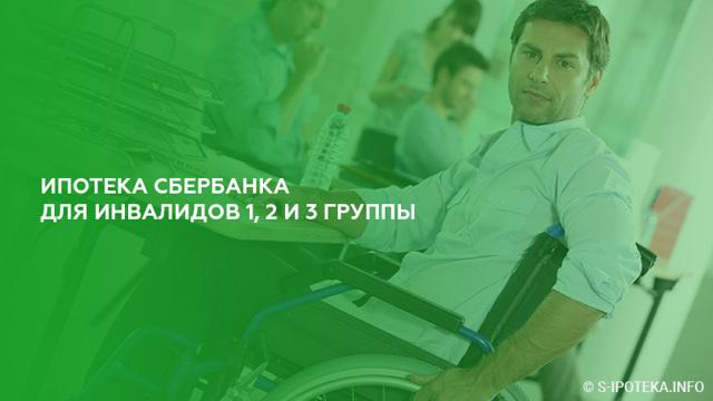 Ипотека для инвалидов различных групп инвалидности