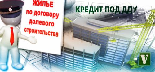 Деньги под залог ДДУ в строительстве