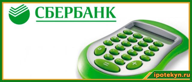 Калькулятор досрочного погашения ипотеки - как рассчитывается