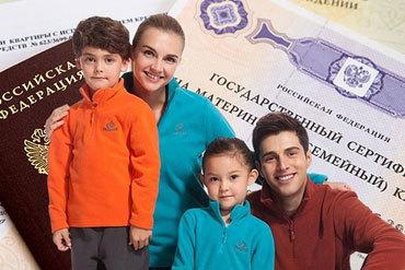 Договор купли-продажи с материнским капиталом