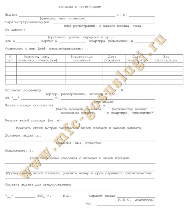 Справка о прописке зарегистрированных лиц в квартире — форма 8,9