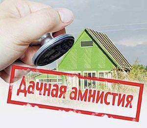 Приватизация земельного участка в садоводстве: документы и порядок действий
