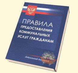 Федеральный Закон о деятельности ЖКХ i Коммунальные услуги