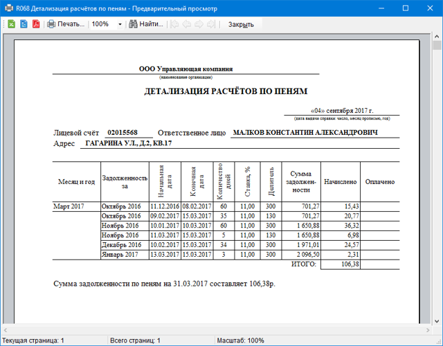 Калькулятор пени ЖКХ: случаи начисления за просрочку, расчет пени