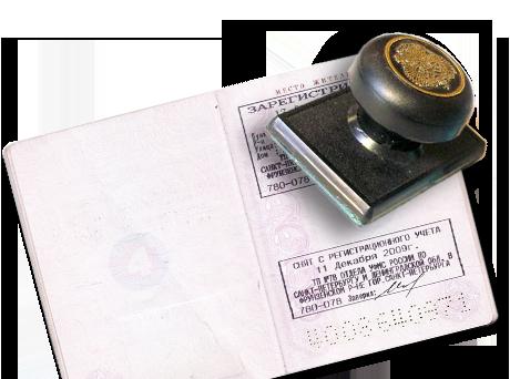 Закон о прописке и регистрации по месту пребывания