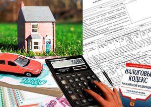 Налог на недвижимость — льготы при налогообложении