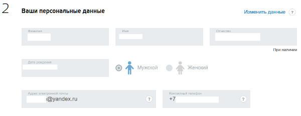 Временная регистрация через «Госуслуги» — Как сделать по месту пребывания