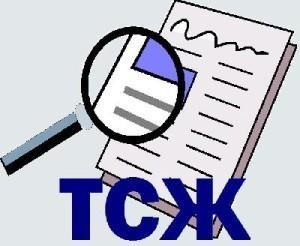 Как создать ТСЖ | Пошаговая инструкция организации ТСЖ