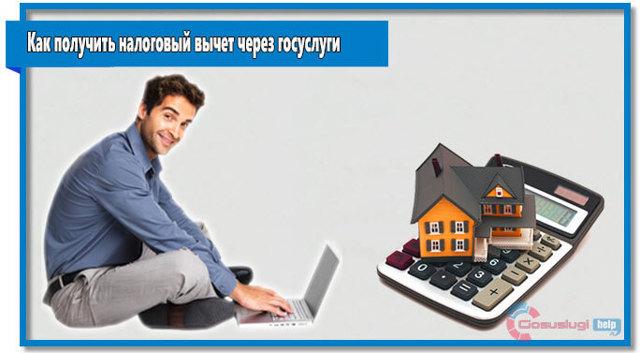 Как оформить налоговый вычет при покупке квартиры через Госуслуги