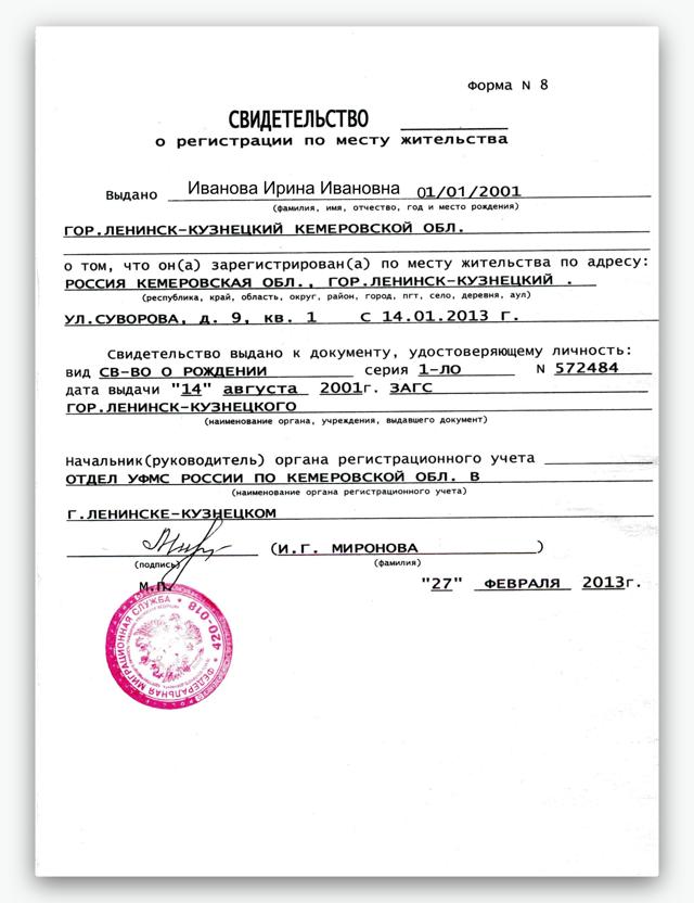 Какие документы нужны для прописки в квартире: через паспортный стол, МФЦ