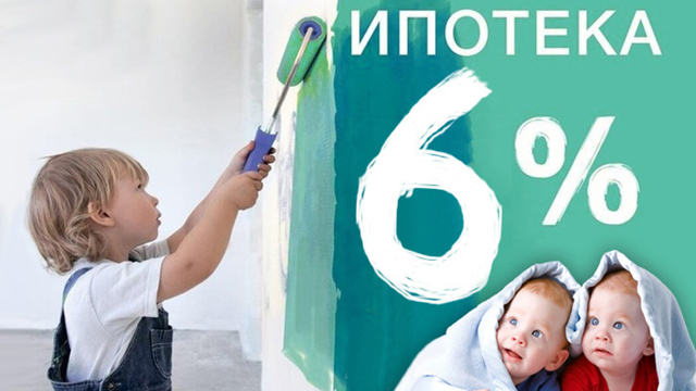 Льготы по ипотеке при рождении ребенка: списание ипотеки