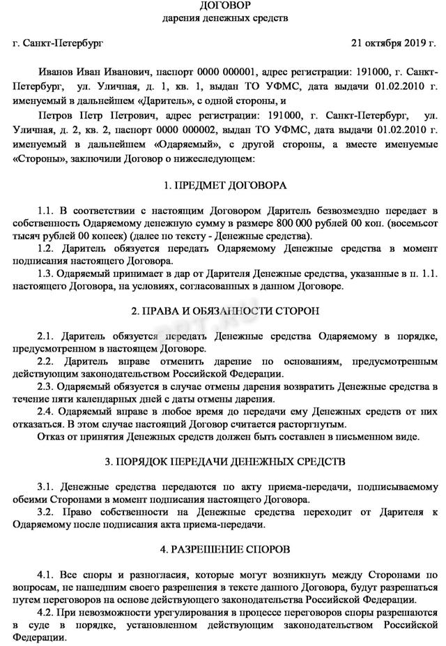 Договор дарения в Росреестр | Документы и порядок регистрации
