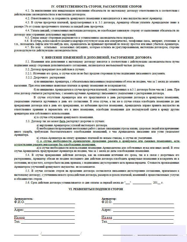 Временная регистрация ребёнка | Прописка несовершеннолетних детей