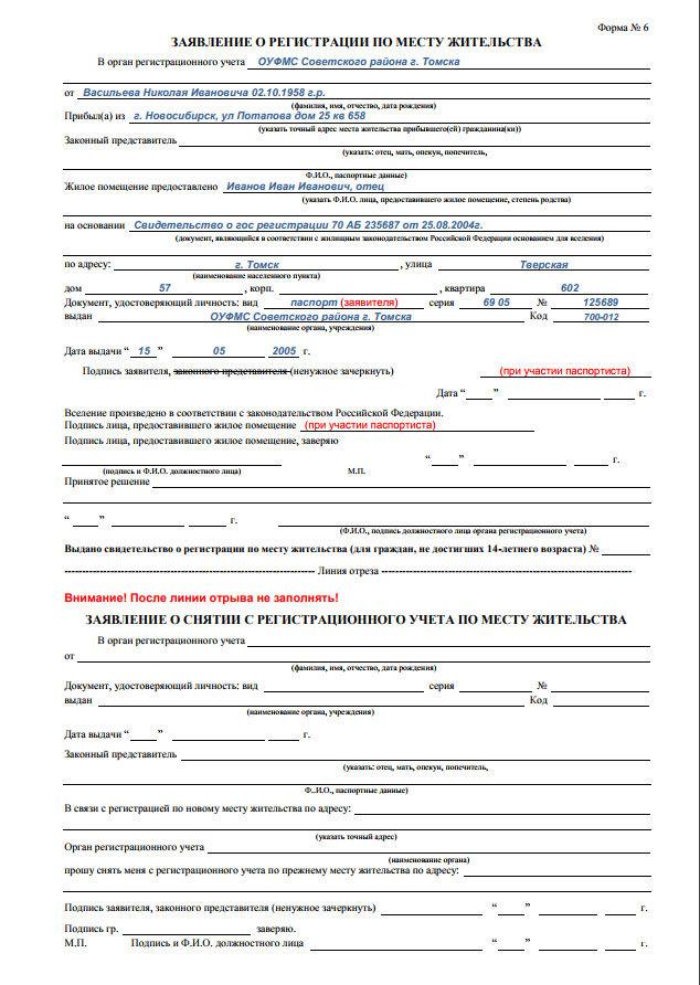 Можно ли прописаться в СНТ — порядок регистрации