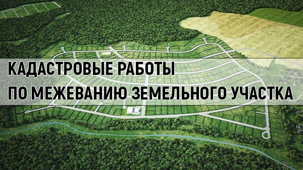 Геодезические работы при межевании земельных участков