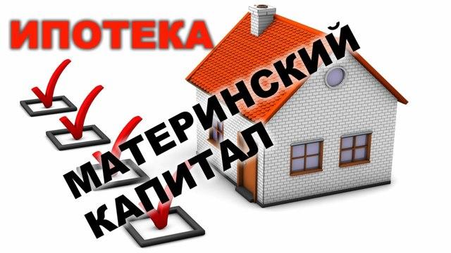 Ипотека без первоначального взноса: как оформить