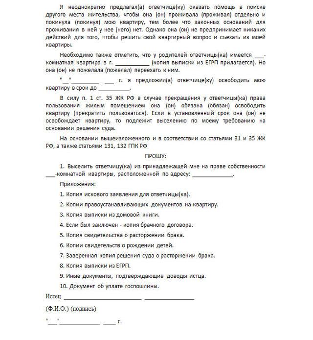 Как выписать из муниципальной квартиры через суд: порядок выписки