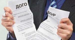 Расторжение ДДУ с ипотекой по инициативе дольщика