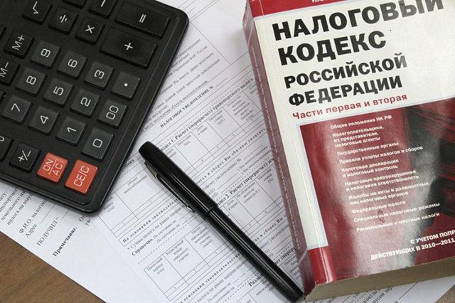 Налог на вторую квартиру в собственности