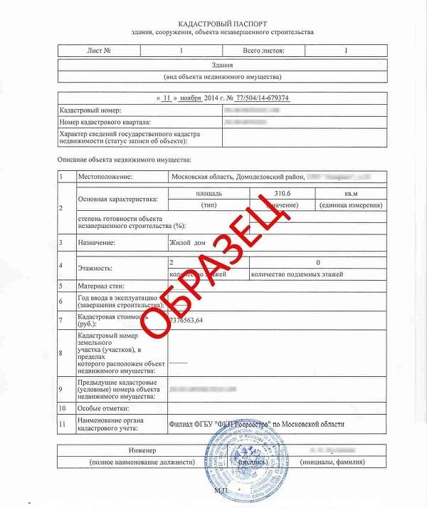 Как заказать кадастровый паспорт на квартиру в МФЦ