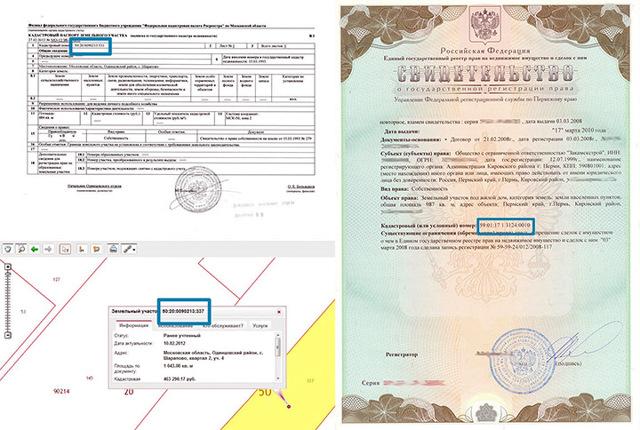 Чем отличается кадастровый паспорт от кадастровой выписки